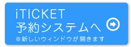 iTICKET予約システムへ